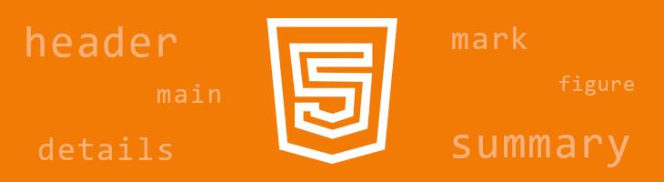 Список HTML5 тегов
